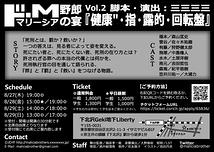 "Vol.2『健康""・指・露的・回転盤』終演◎ご来場ありがとうございました!"