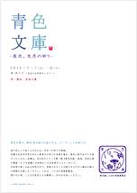 青色文庫 -其弐、文月の祈り-