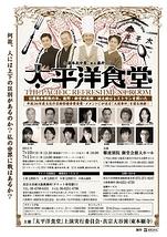 『太平洋食堂』大阪公演