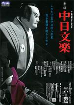 第3回 中日文楽