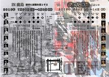 グレイな世代 黒とシロ&IN廣島 紐育に原爆を落とす日