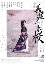 新版 義経千本桜
