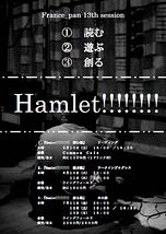 Hamlet!!!!!!!! ~遊ぶ編~