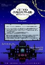 千夜一夜物語アルフ・ライラ・ワ・ライラ~カマル王子とブドゥール姫~