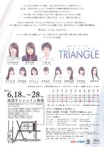 演劇女子部ミュージカル「TRIANGLE -トライアングル-」