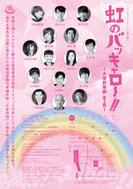 虹のバッキャロー!!
