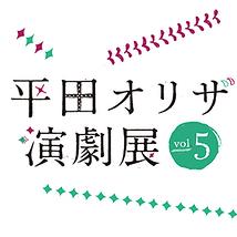 平田オリザ・演劇展vol.5