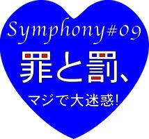 『Symphony#09・罪と罰、マジで大迷惑!』
