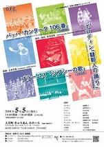 O.F.C.実験劇場Vol.2