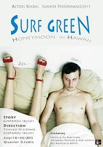 色彩シリーズ Act.6 SURF GREEN -ハネムーン in ハワイ-