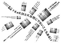 『K≠K(KとKは同じでないこともある)』