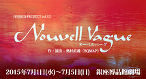 【Nouvell Vague】