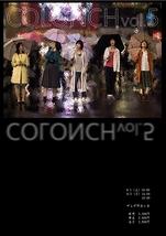 COLONCH vol.5