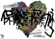 保健室探偵カネコ【終演しました!ありがとうございました!観てきたランキング1位獲得!】