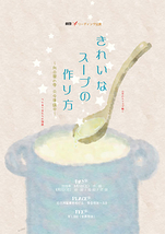きれいなスープの作り方