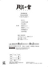 ツキヨミガタリ ~コンツェルト~
