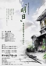 明日 -長崎原爆投下前日のはなし-