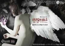 Unbreakable -アンブレイカブル- 第二章