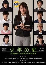 少年の庭【5454初の大阪進出】