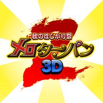 メロターパン2 3D
