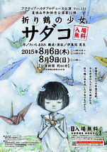 折り鶴の少女〜サダコ〜