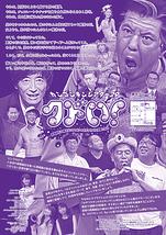 カンコンキンシアター29『クドい!』