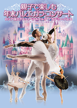 親子で楽しむ年末バレエ・ガラ・コンサート