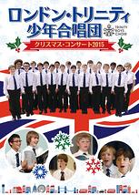 ロンドン・トリニティ少年合唱団 クリスマス・コンサート2015