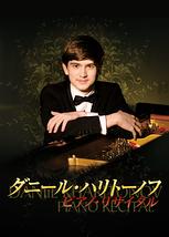 ダニール・ハリトーノフ ピアノ・リサイタル