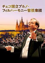 チェコ国立ブルノ・フィルハーモニー管弦楽団 【Bプロ】