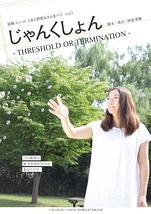 じゃんくしょん - threshold or termination -