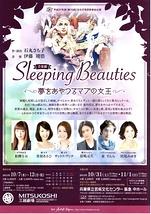 SleepingBeauties~夢をあやつるマブの女王