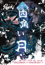 REACH2015秋公演~四角い月~