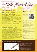 The Little Musical Live ~明日のミュージカルスターをさがせ!!~