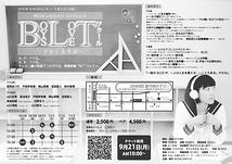 BLT 〜少女と金魚鉢〜