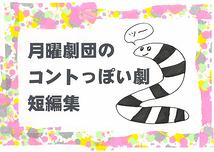 月曜劇団のコントっぽい劇短編集2