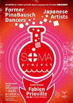 SOMAプロジェクト