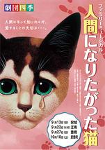人間になりたがった猫