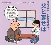 演劇集団円 円演劇研究所より 父と暮せば