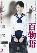 百物語:霊少女怪談劇