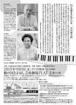 谷川俊太郎・谷川賢作 朗読&ピアノ『家族の肖像&東海道を行く』