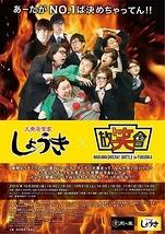 放笑會【HOUJOUYA】 WRAWASHICHA!BATTLE  in FUKUOKA
