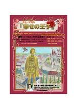 ミュージカル「幸せの王子」