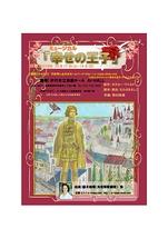 ミュージカル「幸せの王子」再演