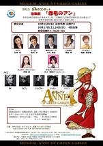 2015生命のコンサート 音楽劇「赤毛のアン」