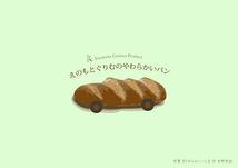 えのもとぐりむのやわらかいパン