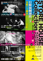 STORE HOUSE Collection 日韓演劇週間Vol.3