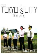 東京は26市