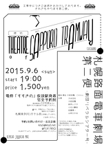 札幌路面電車劇場第二便