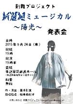 剣舞プロジェクト道場発表会『新選組ミュージカル〜陽光〜』